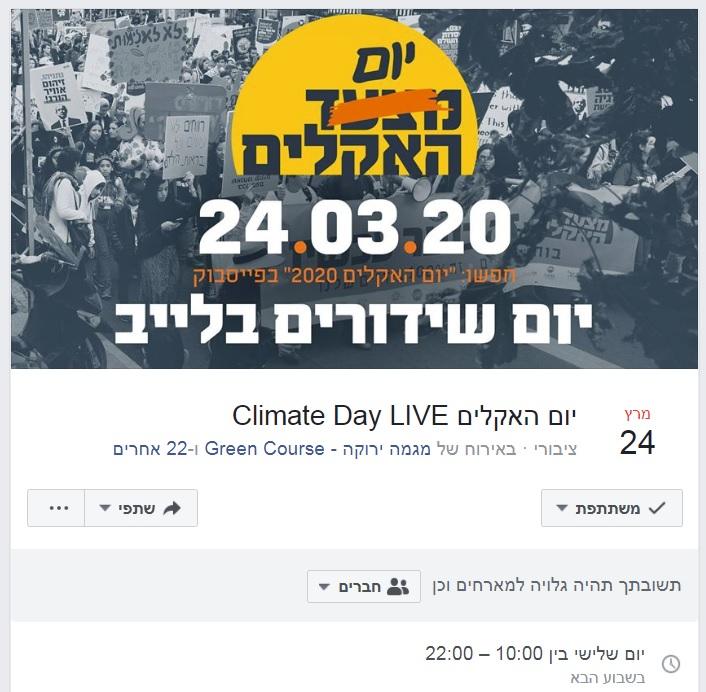 """צילום מסך מעמוד הפייסבוק של """"מגמה ירוקה"""""""