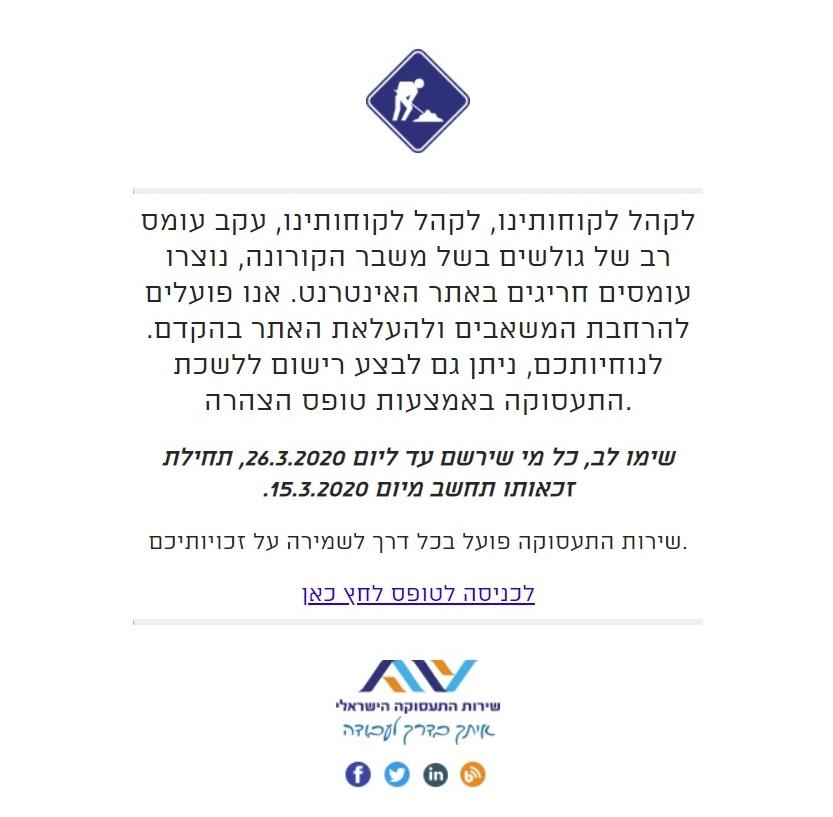 """צילום מסך מתאריך 18.3 מאתר """"שירות התעסוקה הישראלי"""""""