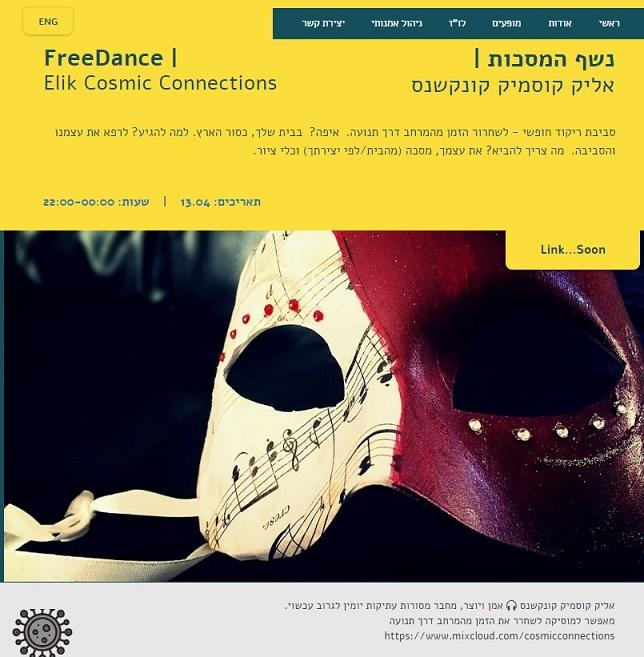 """עמוד נשף המסכות באתר """"פסטיבל ויראלי"""""""