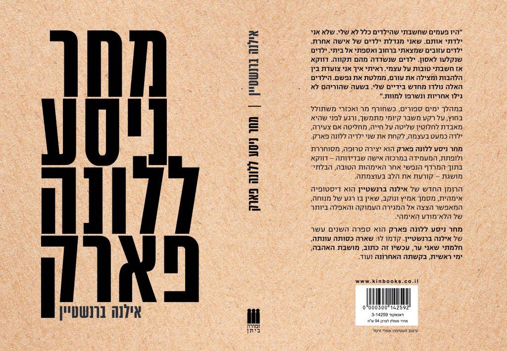 """עטיפת הספר """"מחר ניסע ללונה פארק"""" של אילנה ברנשטיין, זוכת פרס ספיר לשנת 2019"""