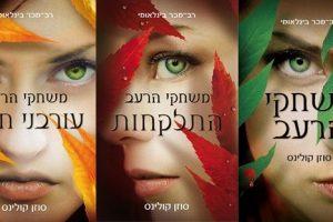ציפורי שיר הן העורבני החקיין החדש: ספר חדש ל״משחקי הרעב״
