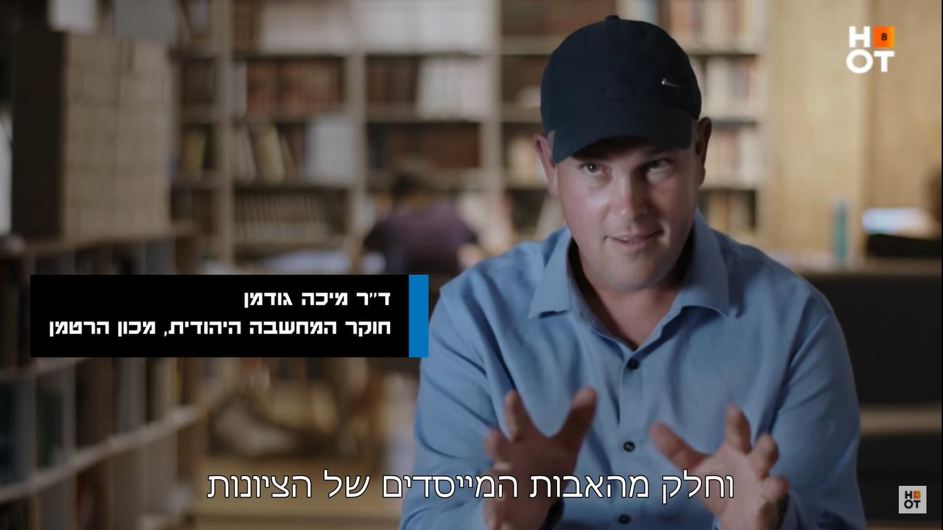 """מיכה גודמן בסדרה """"מלחמות היהודים"""""""